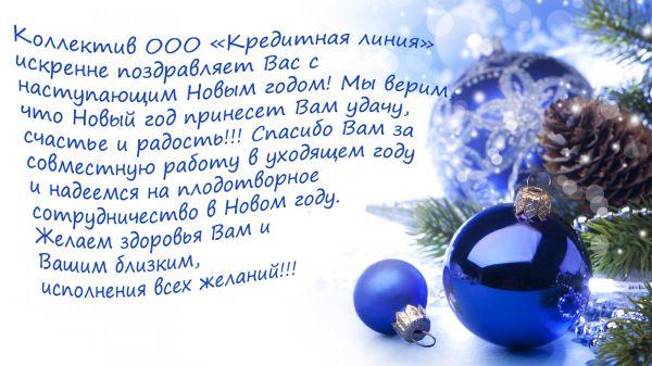 pozdr_2013-1