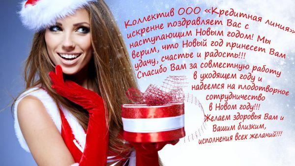 pozdr_2013-3
